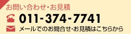 お問合せ・お見積 011-374-7741