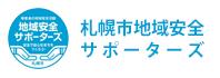 札幌市地域安全サポーターズ