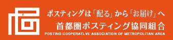 首都圏ポスティング協同組合