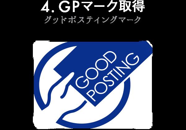 GPマーク取得